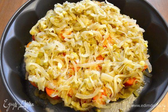 Накрываем морковь слоем лука. Он должен прикрыть морковь немного и по бокам.
