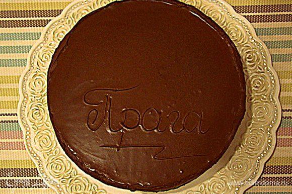 В украшениях этот торт не нуждается, ну а дальше - на ваше усмотрение ))) Приятного аппетита!