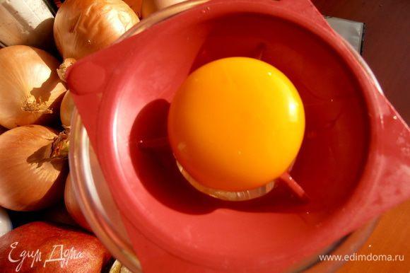 Желтки отделить от белков.