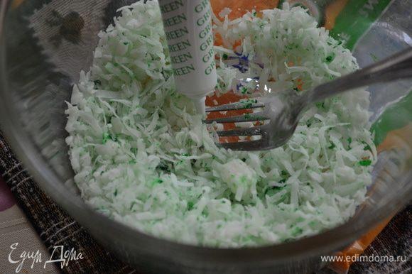 В это время смешаем кокосовую стружку с красителем несколько капель.