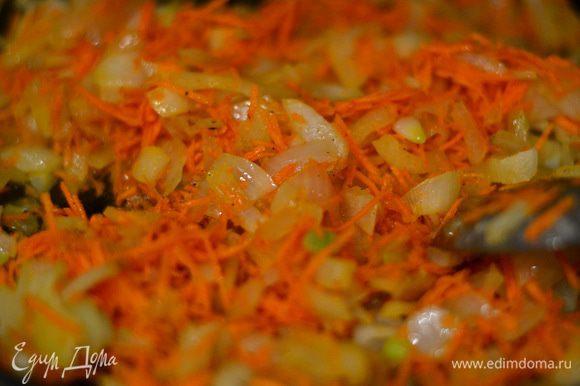 Протушить на сковороде лук с морковкой, посолить, поперчить.