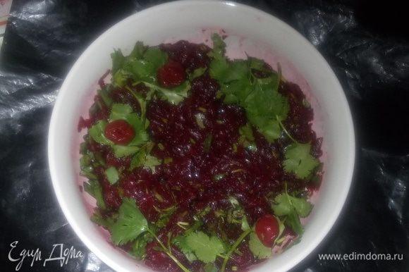 а также соль,перец, при желании можно добавить чеснок, кинзу нарезать и смешать с салатом
