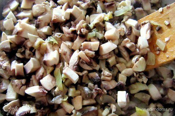 Грибы мелко нарезать и добавить к луку. Добавить сметану, подсолить и перемешать. Протушить в течение 15 мин.