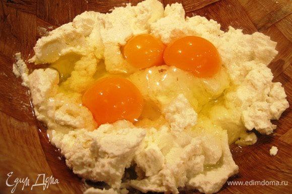 Тем временем приготовьте начинку. Смешайте рикотту с яйцами, добавить остальные сыры.