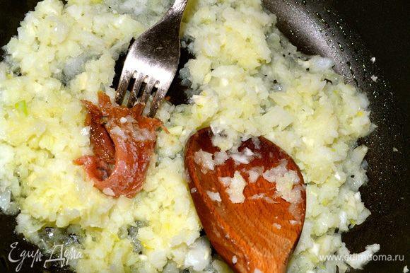 Лук мелко нарезать и поставить обжариваться вместе с анчоусами в небольшом количестве оливкового масла.