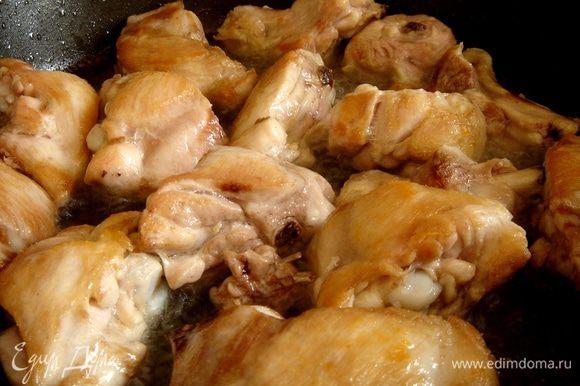 Куриные бёдра очистить от кожи и разрезать на 2-4 части и обжарить на растительном масле до румяной корочки со всех сторон. Переложить кусочки курицы на салфетку. Масло из сковороды слить.