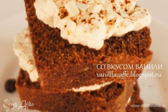 При подаче на каждую порцию кекса положить сливочно-кофейный топпинг (по желанию): взбить сливки (200 мл), сахарную пудру (2 ст.ложки) + 1 ч.ложку кофе (в гранулах). Очень вкусно с мороженым!!!