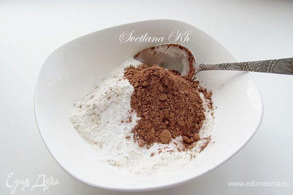 Рисовую муку, ванилин, разрыхлитель и какао просеять в миску.