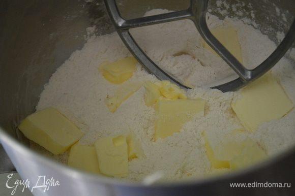 Добавить сливочное масло порезанное на кусочки.Смешать до мелкой крошки.
