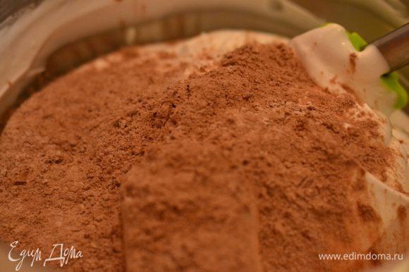 Теперь постепенно ко взбитым белкам добавляем просеянную муку с какао-порошком, и аккуратно,но оперативно перемешиваем лопаткой в одном направлении снизу вверх.