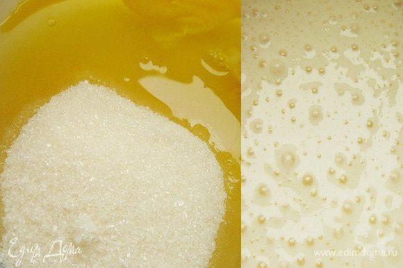 Яйца взбить добела с сахаром. Сливочное масло растопить и охладить.