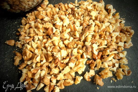 Грецкие орехи нарезать, но не в крошку!