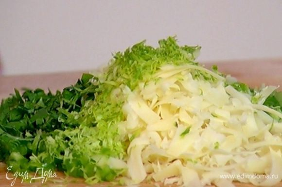 Натертый сыр соединить с перцем чили, кинзой и луком, добавить цедру и сок лайма, посолить, поперчить и перемешать.