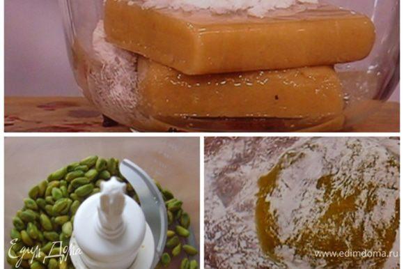 Фисташки смешать с 80 г сахарной пудры, марципан разломать руками на кусочки и смешав с 1 ст л рома и орешками, замесить тесто, обмотать в плёнку и отложить пока в сторону.