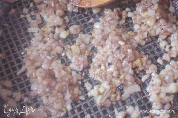 Порезать мелко лук и добавить его к жиру. Обжарить до прозрачно-золотистого цвета.