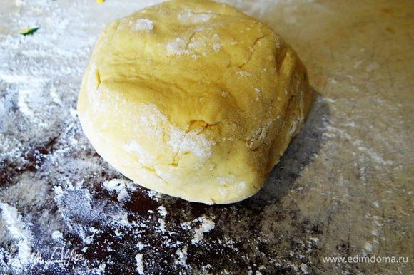 Остальную муку высыпать на стол, выложить комок теста. Немного его помесив, постепенно добавлять столько муки, сколько тесто сможет взять. Оно не должно быть слишком крутым или слишком мягким. Завернуть его в пакет или пленку, положить на 30 минут в холодильник.
