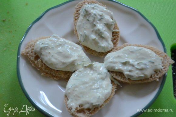 Смешаем сметану с укропом, горчицей и хреном. Вылоржим на наши крекеры или хлеб.