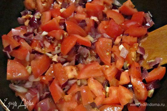 В той же сковороде, где жарились баклажаны, пассивировать лук и чеснок. Добавить нарезанные кусочками помидоры, розмарин , накрыть крышкой и тушить 10мин.