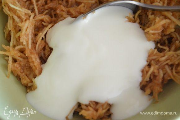 йогурт смешиваем с тертым яблоком