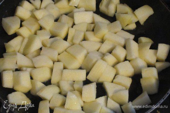 Яблоки почистить и нарезать кубиками.В сотейнике растопить 20 г сливочного масла и тушить яблоки на среднем огне 3-4 минуты,постоянно помешивая.