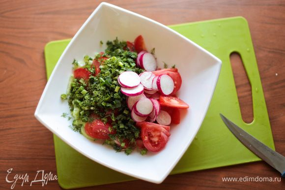 нарезать все овощи в обычный Весенний салат, посолить, поперчить,заправить маслом.