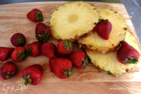 Подготовить фрукты - ягоды. Клубнику разрезать на 2–3 части. Ананас порезать кубиками.