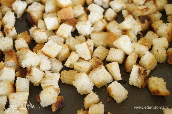 Батон нарезать небольшими кубиками и обжарить, на растительном масле, до золотистой корочки.