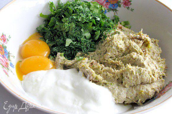 Луково - ореховую смесь выложить в миску, добавить желтки , зелень, йогурт. Приправить солью и перцем, перемешать.