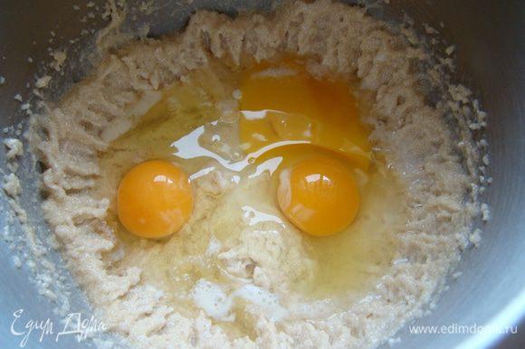 Вбиваем в масляную смесь яйца - продолжаем взбивать