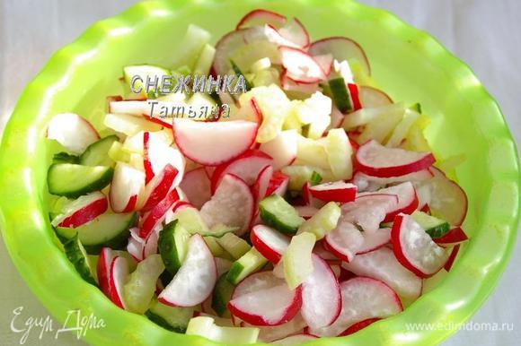 Сельдерей нарезаем ломтиками и смешиваем нарезанные овощи в миске. Солим.
