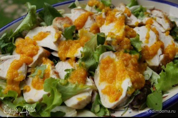 На тарелку выложить листья салата, фенхель, куриное мясо, присыпать кинзой и полить все апельсиновым соусом.