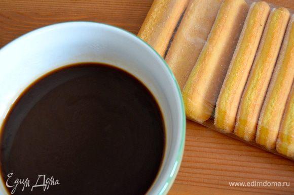 Подготовить заранее сваренный кофе. По желанию, слегка подсахарить. Подготовить печенье Савоярди. Кстати, если найти такое печенье для Вас не представляется возможным, его можно заменить на тонкий бисквитный корж, приготовленный заранее по Вашему любимому рецепту. После из бисквита вырезать кружочки, соответствующие по размеру стаканам (креманницам), в которых Вы будете подавать десерт! И дальше — все как с печеньем.