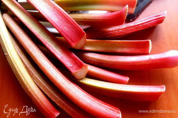 Молодые стебли ревеня промыть,не очищать от кожицы,в ней много витаминов!