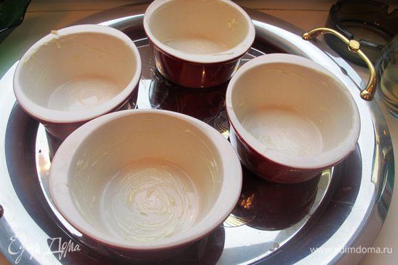 Разогрейте духовку до 120 градусов. Смажьте формочки сливочным маслом.