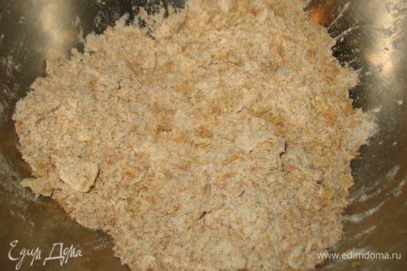 В смесь муки и отрубей добавляем холодное масло и перетираем его в крошку.