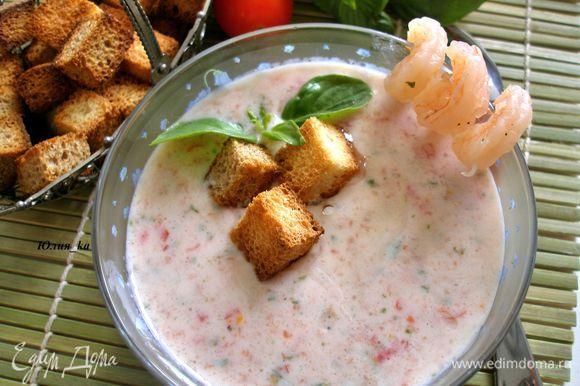 Перед подачей суп разлить по тарелкам, в каждую тарелку положить мацареллу (несколько шариков), сухарики, украсить креветками, веточкой базилика и сбрызнуть оливковым маслом. И наслаждаться... Приятного аппетита!!! :)