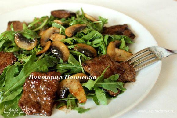 По кругу выложить мясо и грибы, посыпать свежемолотым перцем, полить заправкой и сразу же подавать. Приятного аппетита!!!