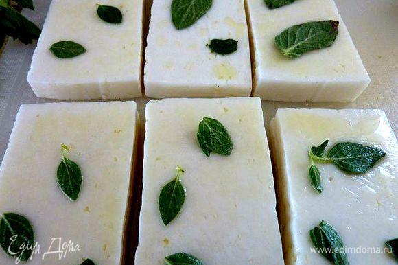 Кисточкой помазать сыр с оливковым маслом и посыпать листьями орегано. Смажьте сковороду тоже с оливковым маслом.