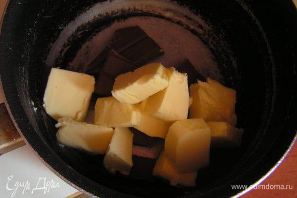 шоколад с маслом растопить на самом медленном огне