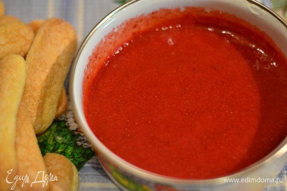 Клубничный соус готовлю как обычно,взбить клубнику,поставить на огонь,добавить сахар по вкусу,лимонный сок и провариваем до растворения сахара.