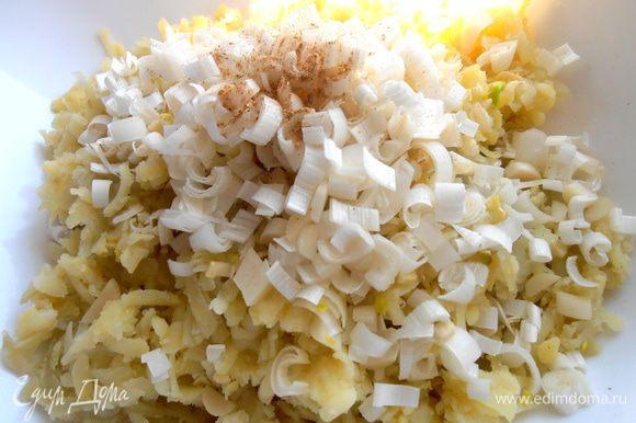 Соединяем в блюде с картофелем,добавляем соль и мускатный орех.
