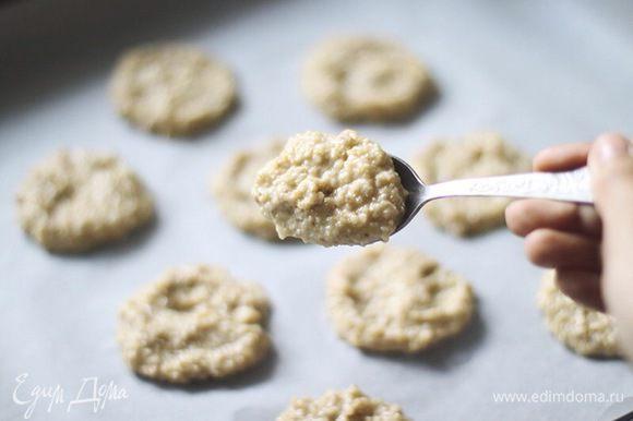 Через час достаём тесто, и на заранее приготовленный лист с пекарской бумагой, выкладываем небольшие порции печенья, придавая ему форму.