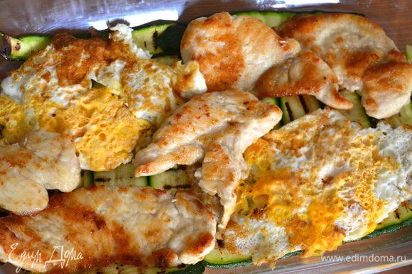 Сверху, чередуя, выложить курицу и два яйца. Затем повторить слой цукини, и снова курицу с оставшимися двумя яйцами.