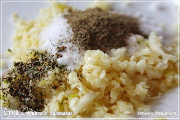 Потом, кроме соли, добавим кориандр молотый и смесь травок сушеных. В нашем случае это – орегано, розмарин, тимьян, майоран. Можно еще, кто любит, перцем сдобрить. Только лучше всего взять его в свежемолотом виде.