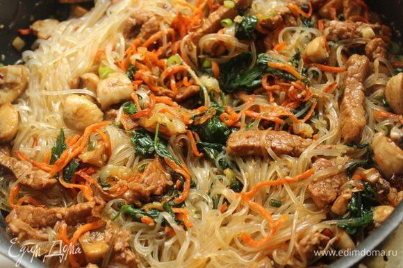 Соединить вместе мясо, грибы, овощи и фунчозу, перемешать и хорошо прогреть под крышкой.