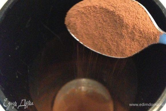 Засыпаем в емкость для взбивания ложку кофе