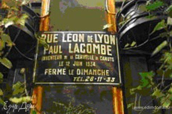 Памятная табличка в Лионе, посвящённая Полю Лакомбу, изобретателю блюда. (фото из Википедии)