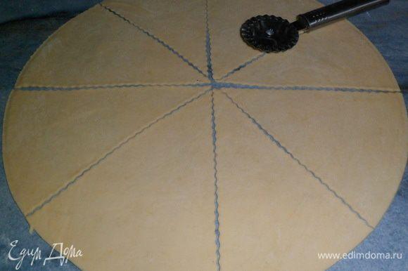 раскатать круг из теста обрезать ровно края и разделить круг на сегменты