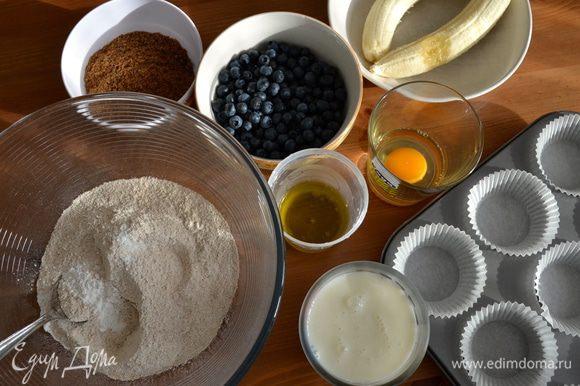 Необходимые нам продукты. Включить разогреваться духовку на 180 С. Форму для маффинов заполнить соответствующими бумажными формочками.
