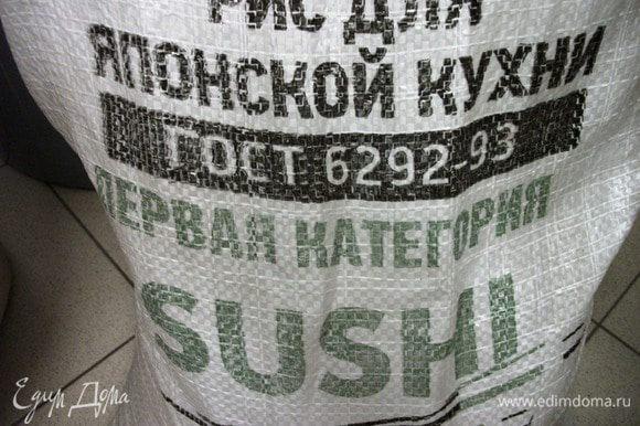 """Приготовление блюда начинаем с риса. Интересно, что далеко не каждый сорт риса может использоваться в традиционной кухне Японии, а лишь те виды, которые в большом количестве содержат крахмал и, соответственно, обладают повышенной клейкостью. Небольшие комочки, которые образует такой рис при разваривании, очень удобно есть палочками – еще одним обязательным атрибутом японской кулинарной традиции. Рекомендуется использовать рис с пометкой """"Японский рис"""" или """"Рис для суши""""."""